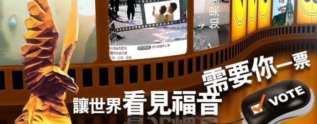 初選入圍微電影作品公佈及網路票選