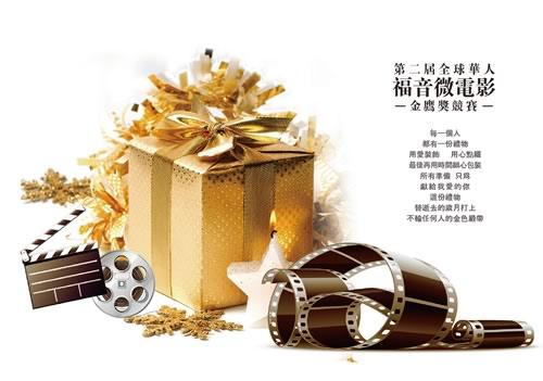 第二屆全球華人福音微電影金鷹獎